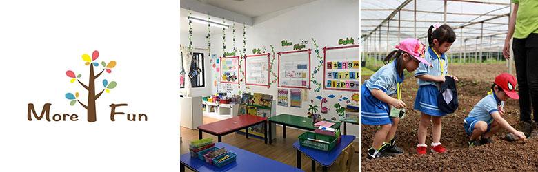 More Fun Kindergarten (Tadika Anak Bestari), Selayang Jaya