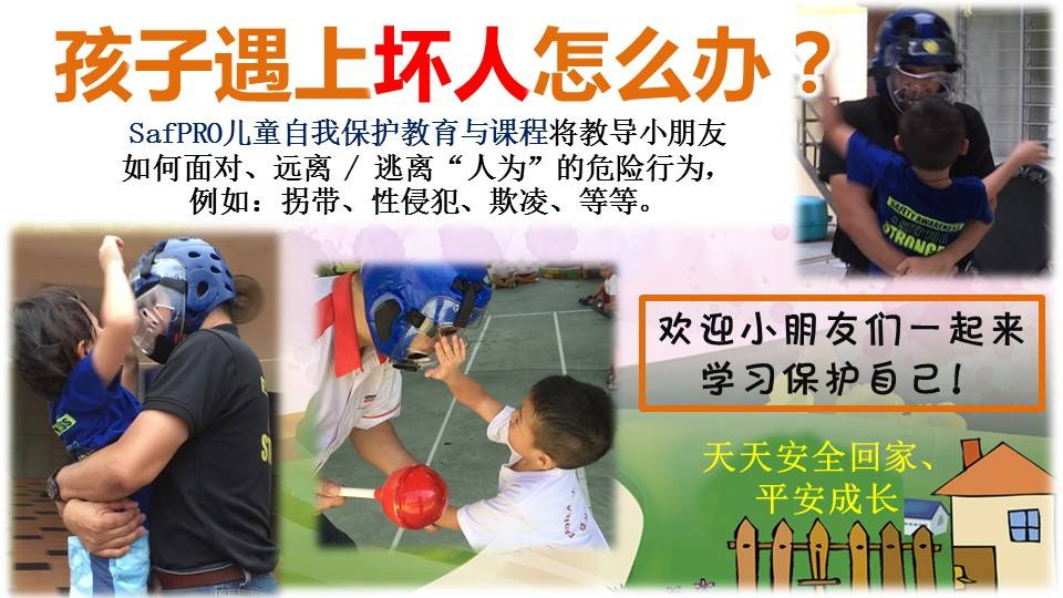 Children Self-Defense Training (17 Feb)