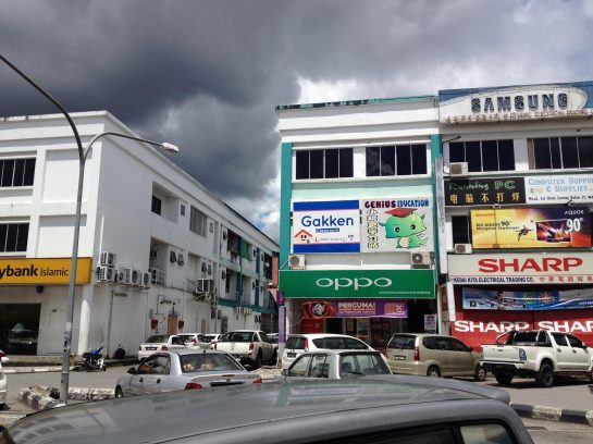 Gakken Classroom Malaysia - Sibu (Lorong Salim)