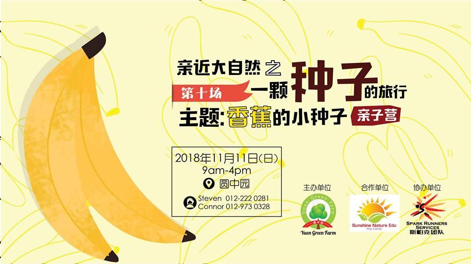 Trip to A Seed: Banana Theme