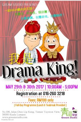 Gream Studio: I'm Drama King! (我是 Drama King!)