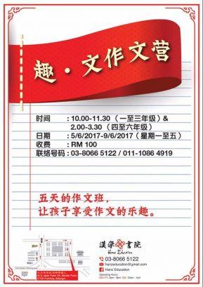 Hanz Education School Holiday Essay Program