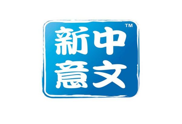 New Concept Chinese Center, Mahkota Cheras