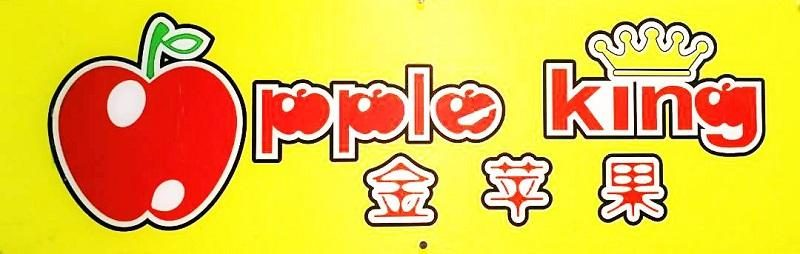 Apple King, Setia Ecohill (Tadika Epal Setia)