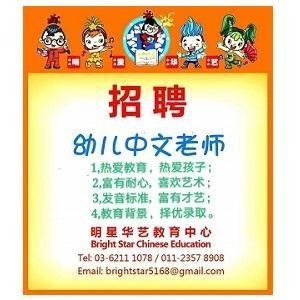 幼儿中文老师 Chinese Teacher @ Bright Star Chinese Education, Desa Sri Hartamas