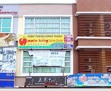 Apple King Tuition Centre, Metro Avenue (Pusat Tuisyen Cerdik Pandai)
