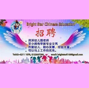 Kindergarten Teacher @ Bright Star Chinese Education