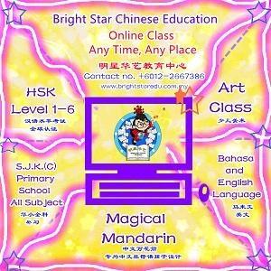 Online Class @ Bright Star Chinese Education, Desa Sri Hartamas (Kuala Lumpur)